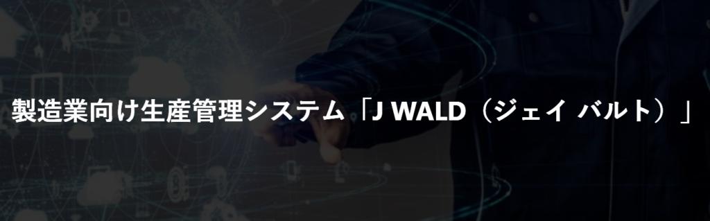 ビズインテグラル「J WALD(ジェイ バルト)」